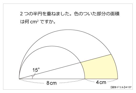 図形ドリル137