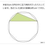 第138問 正八角形と半径