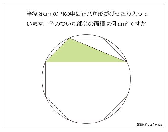 図形ドリル138