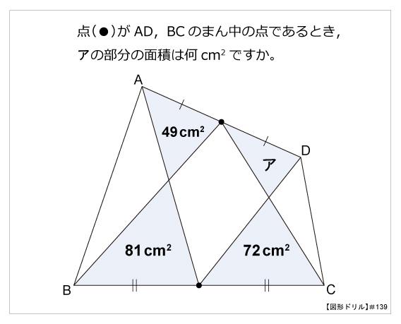 図形ドリル139