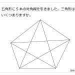 第140問 正五角形の対角線