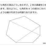 第141問 七角形の分割