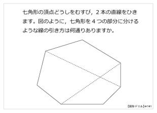 図形ドリル141