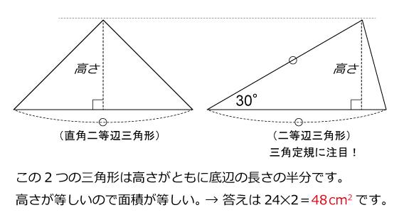 ジュニア算数オリンピック2014トライアル解説03