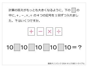 算数オリンピック 2014 キッズBEEトライアル