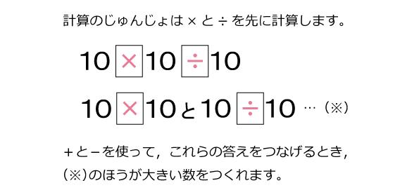 算数オリンピック 2014 キッズBEEトライアル解説01