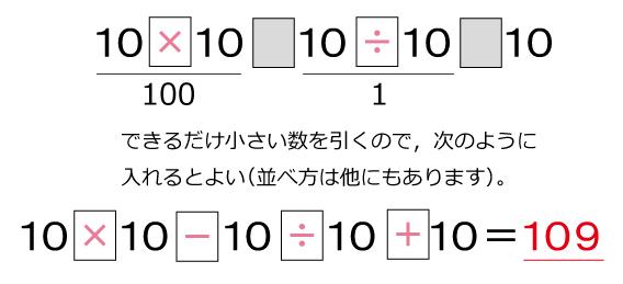 算数オリンピック 2014 キッズBEEトライアル解説02