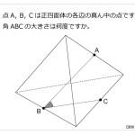 第142問 正四面体の角度