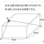 第144問 直方体の角度