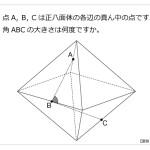 第145問 正八面体の角度