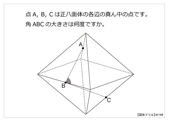 図形ドリル145