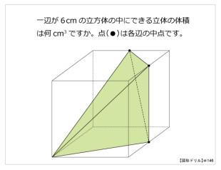図形ドリル146