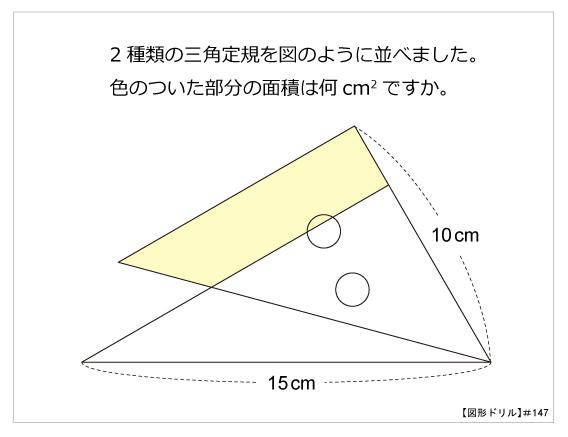 図形ドリル147