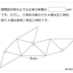No.026 立体図形