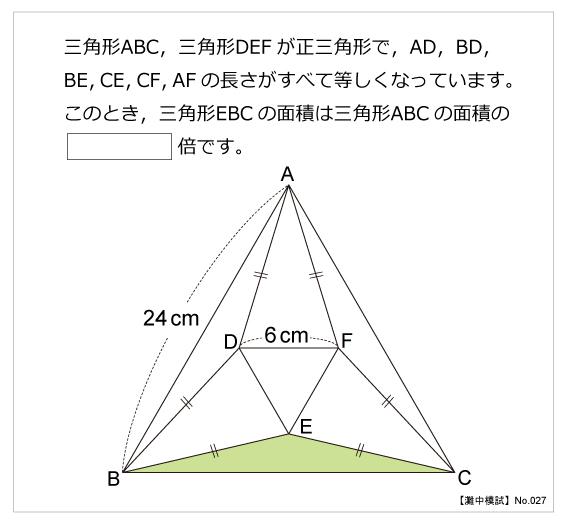 灘中模試no027 平面図形 算数星人のweb問題集中学受験
