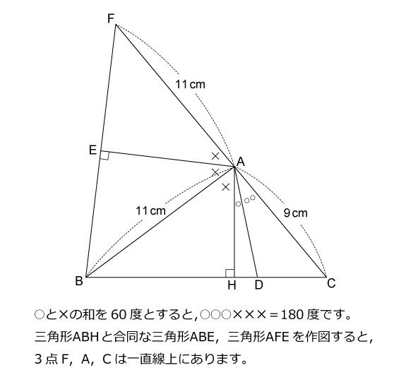 算数オリンピック2002年ファイナル解説01