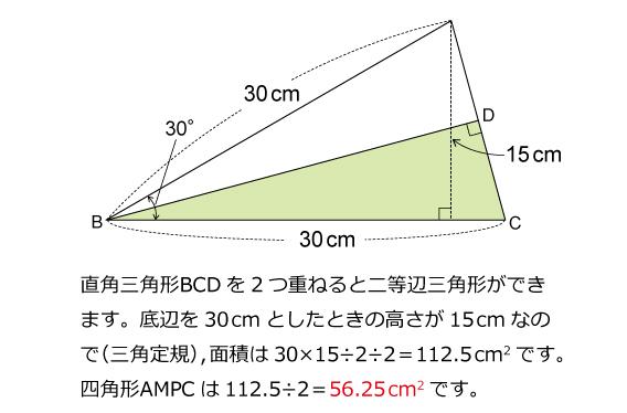 ジュニア算数オリンピック 2008 ファイナル解説02
