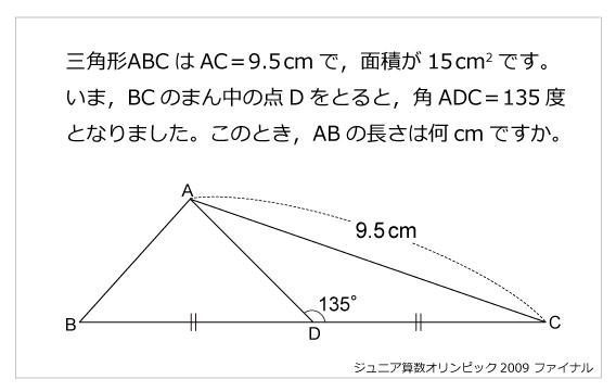 ジュニア算数オリンピック 2009 ファイナル