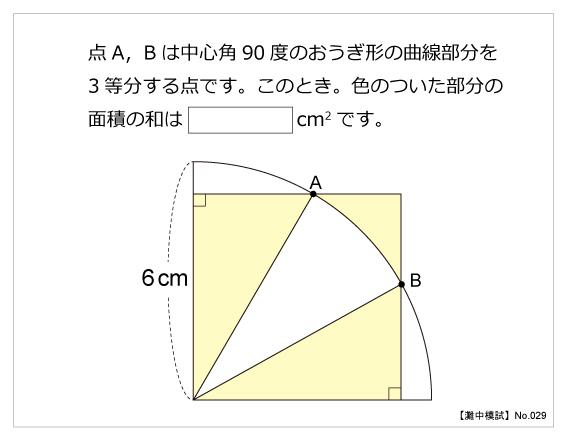 灘中模試No.029平面図形