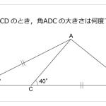 第150問 難角問題