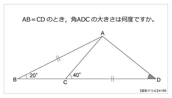 図形ドリル第150問