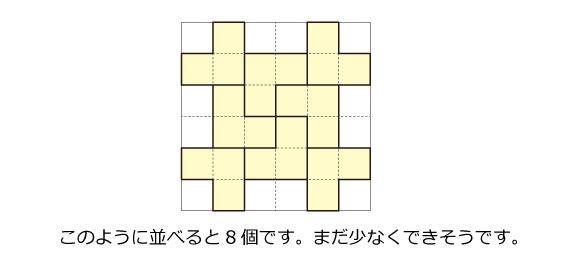 ジュニア算数オリンピック 2000 トライアル解説02