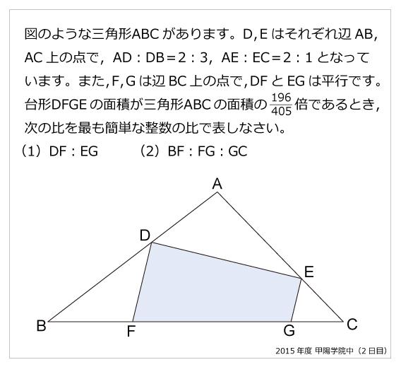 甲陽学院中-2日目(2015年)平面図形