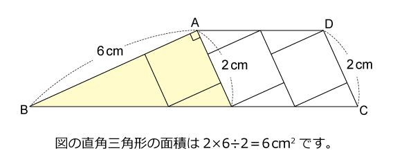 六甲中(2015年)解説01