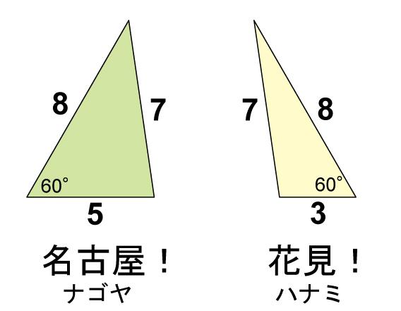 灘中-1日目(2015年)余談01