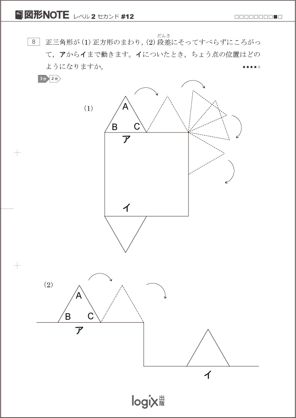 図形NOTE(図形の移動)02