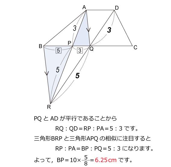 筑波大附属駒場中(2015年)解説04