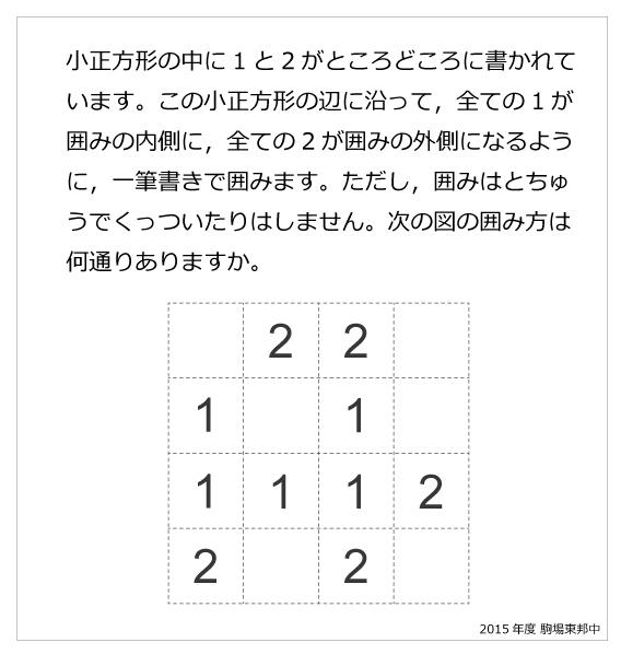 駒場東邦中(2015年)算数パズル