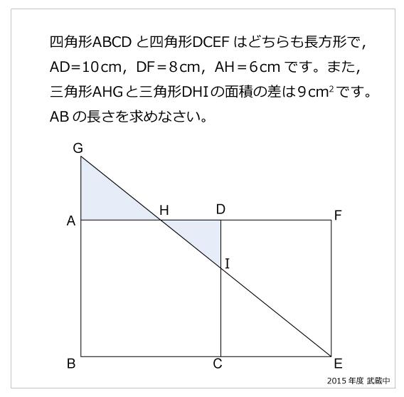 武蔵中(2015年)長方形・相似