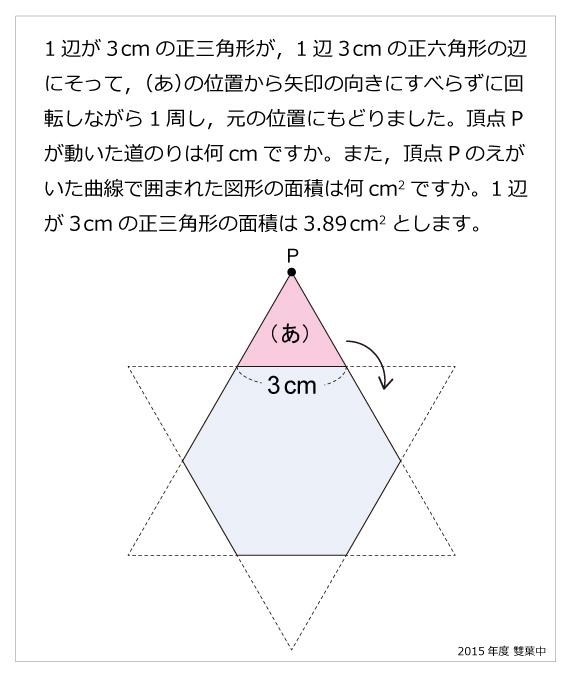 雙葉中(2015年)正三角形の移動