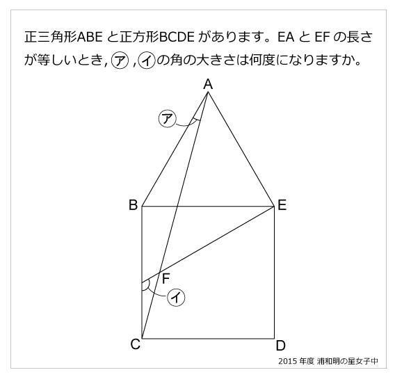 浦和明の星女子中(2015年)正三角形と正方形