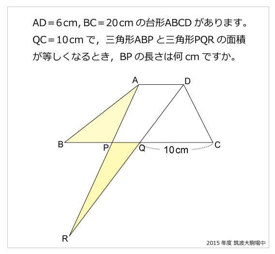 筑波大附属駒場中(2015年)平面図形