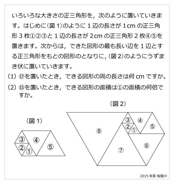 桜蔭中(2015年)正三角形