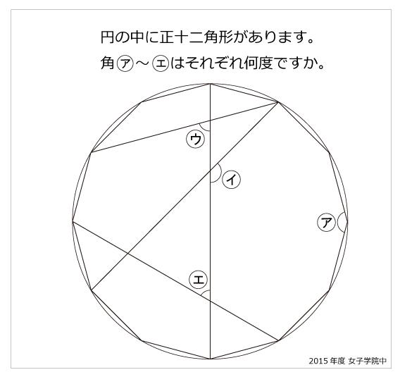 女子学院中(2015年)正十ニ角形