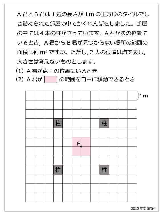 浅野中(2015年)正方形