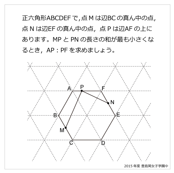豊島岡女子学園中(2015年)正六角形