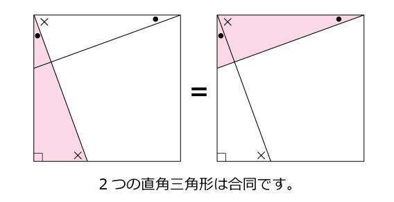 図形ドリル第152問解説&ヒント01