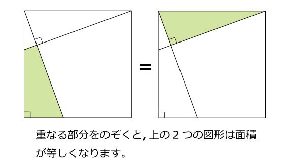 図形ドリル第152問解説&ヒント02