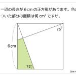 第152問 2つの直角三角形