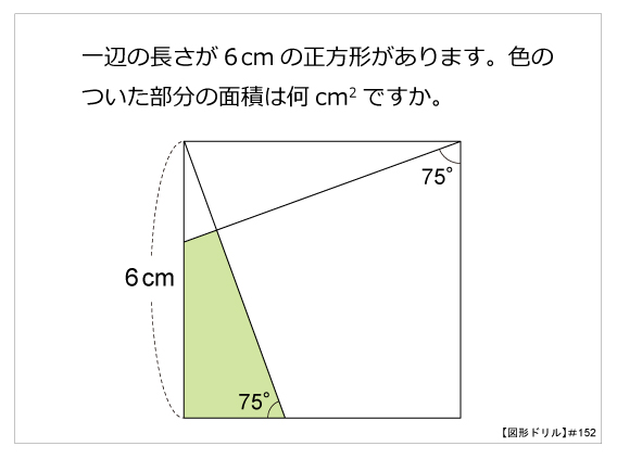 図形ドリル第152問