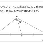第153問 難角問題