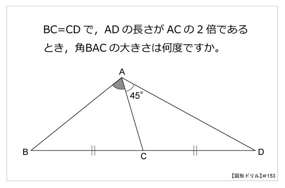 図形ドリル第153問