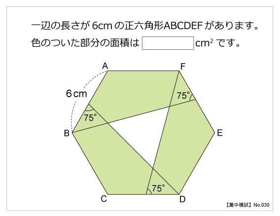 灘中模試no030 平面図形 算数星人のweb問題集中学受験