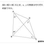 レベル4 二等辺三角形の発見