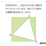 レベル5 正方形と正三角形