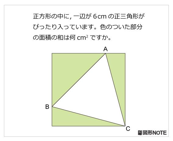 図形NOTEプレ5年生正方形と正三角形
